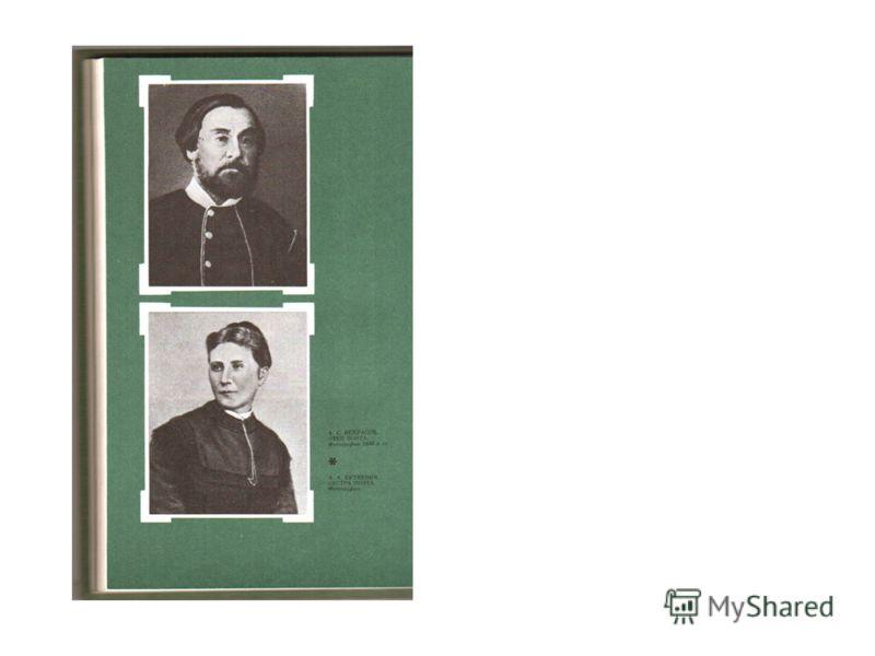 Алексей Сергеевич Некрасов – отец Некрасова Анна Алексеевна Буткевич- сестра поэта