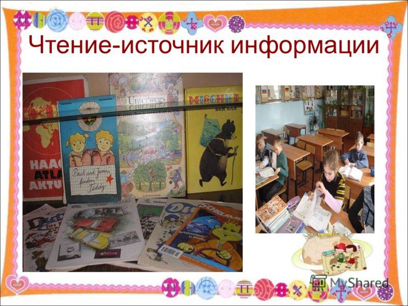 Чтение-источник информации