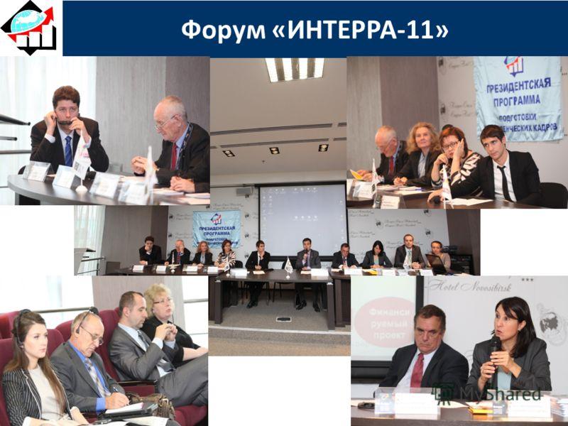 Форум «ИНТЕРРА-11»