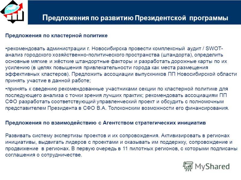 П редложения по развитию Президентской программы Предложения по кластерной политике рекомендовать администрации г. Новосибирска провести комплексный аудит / SWOT- анализ городского хозяйственно-политического пространства (штандорта), определить основ