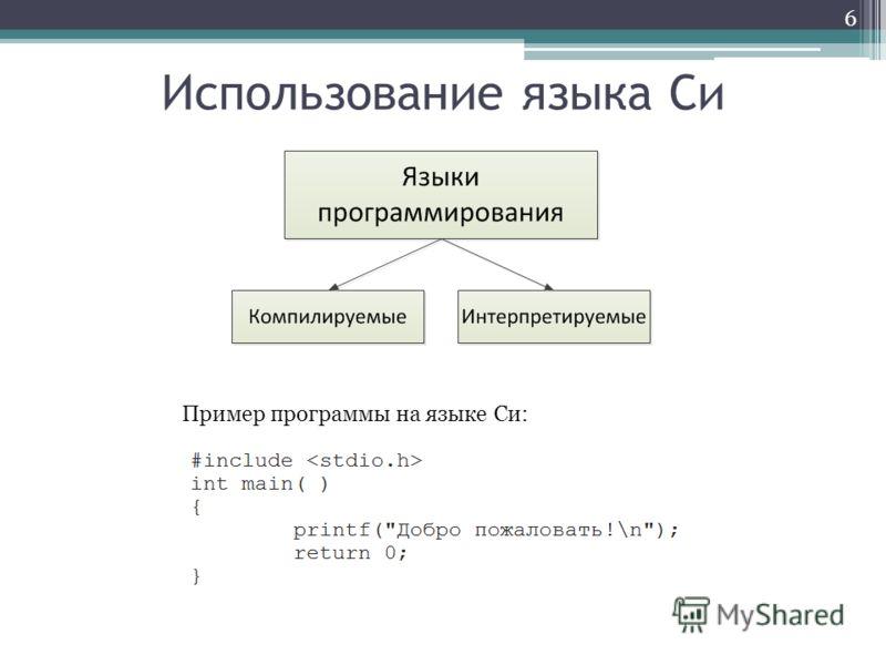 Использование языка Си 6 Пример программы на языке Си: