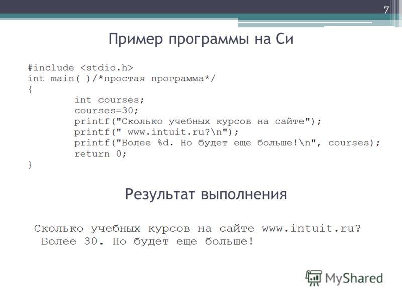 Пример программы на Си 7 Результат выполнения