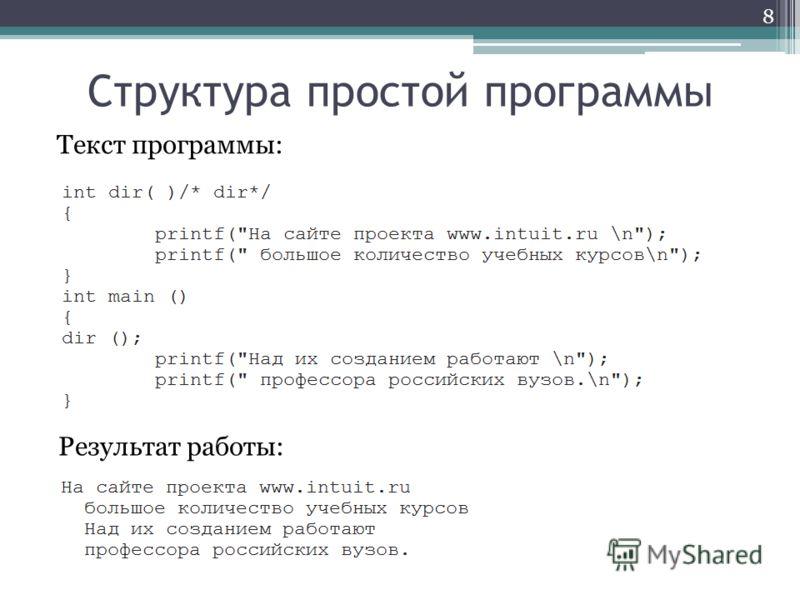 Структура простой программы 8 Текст программы: Результат работы: