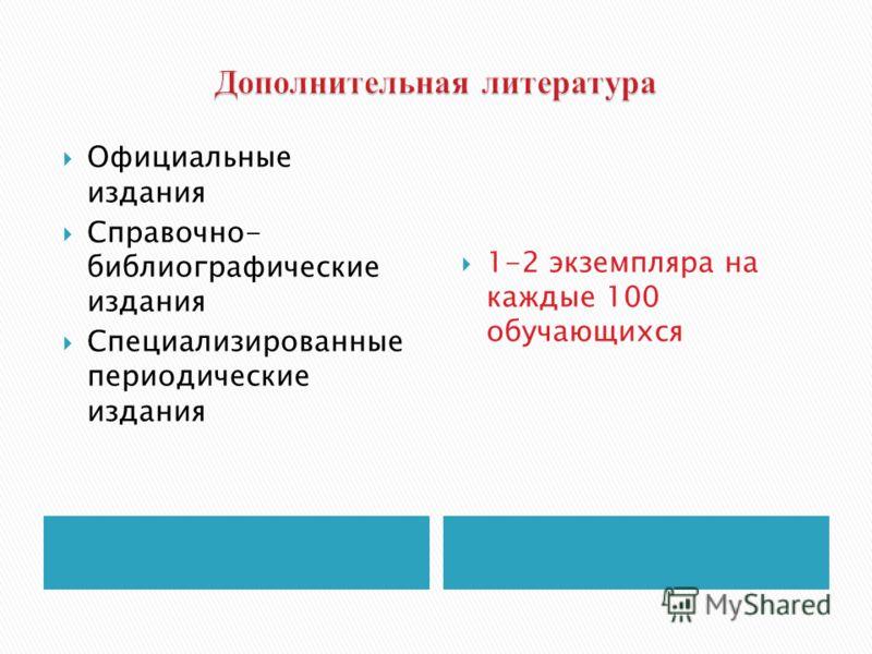 Официальные издания Справочно- библиографические издания Специализированные периодические издания 1-2 экземпляра на каждые 100 обучающихся