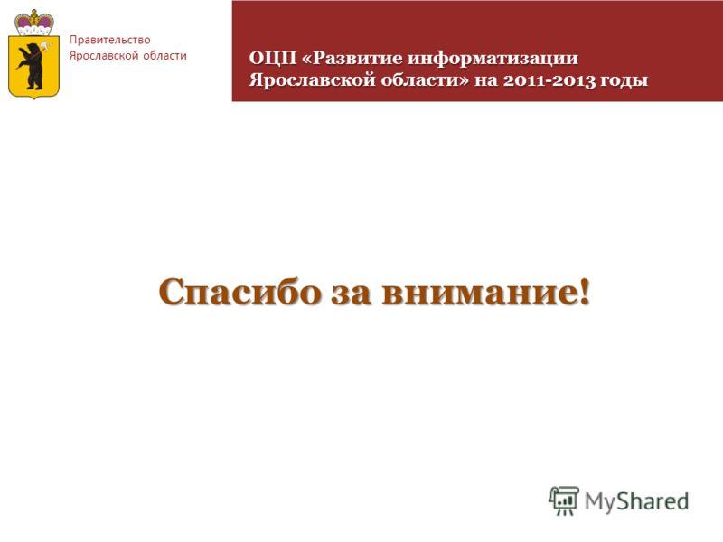 ОЦП «Развитие информатизации Ярославской области» на 2011-2013 годы Правительство Ярославской области Спасибо за внимание!