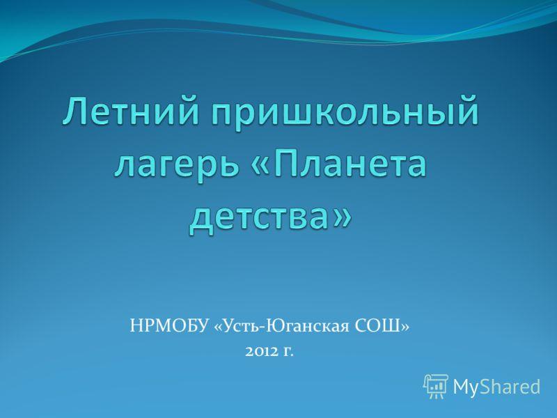 НРМОБУ «Усть-Юганская СОШ» 2012 г.