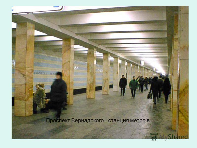 Проспект Вернадского - станция метро в...