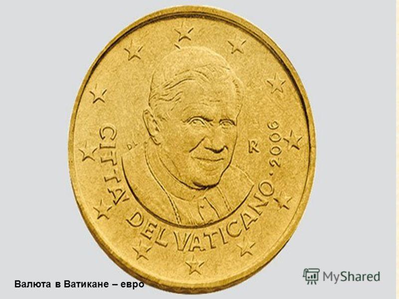 Валюта в Ватикане – евро