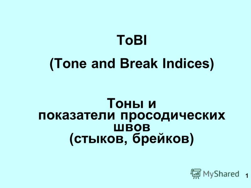 1 ToBI (Tone and Break Indices) Тоны и показатели просодических швов (стыков, брейков)