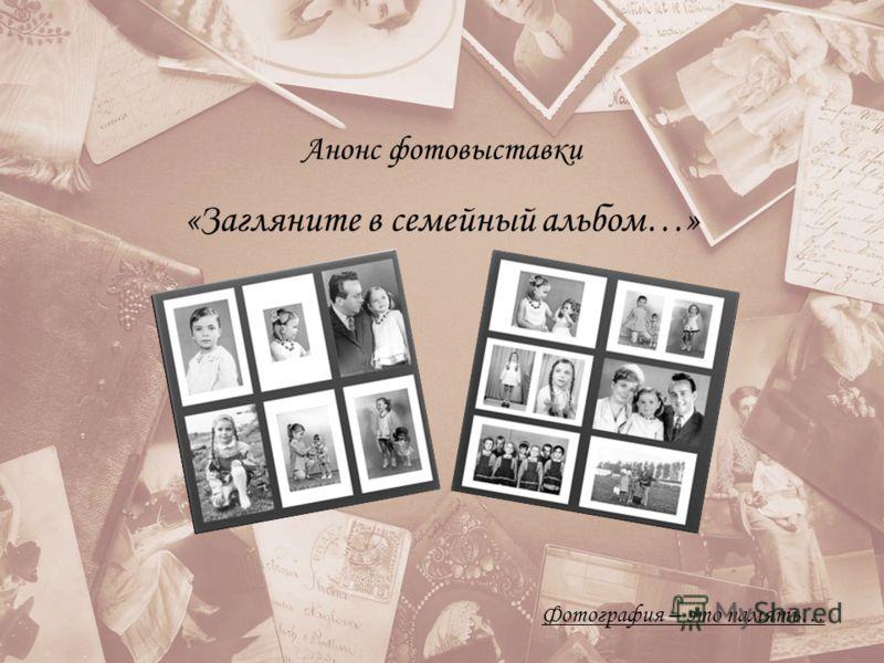 Фотография – это память… Анонс фотовыставки «Загляните в семейный альбом…»