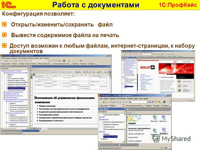 1С:ПрофКейс Работа с документами Конфигурация позволяет: Открыть/изменить/сохранить файл Вывести содержимое файла на печать Доступ возможен к любым файлам, интернет-страницам, к набору документов