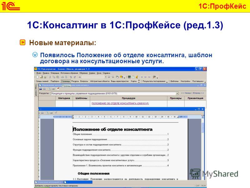 1С:ПрофКейс 1С:Консалтинг в 1С:ПрофКейсе (ред.1.3) Новые материалы: Появилось Положение об отделе консалтинга, шаблон договора на консультационные услуги.