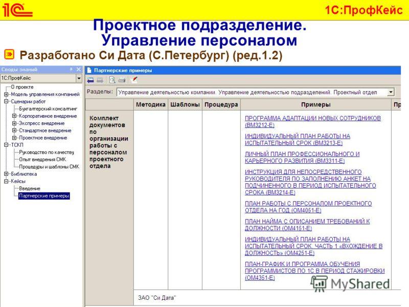 1С:ПрофКейс Проектное подразделение. Управление персоналом Разработано Си Дата (С.Петербург) (ред.1.2)