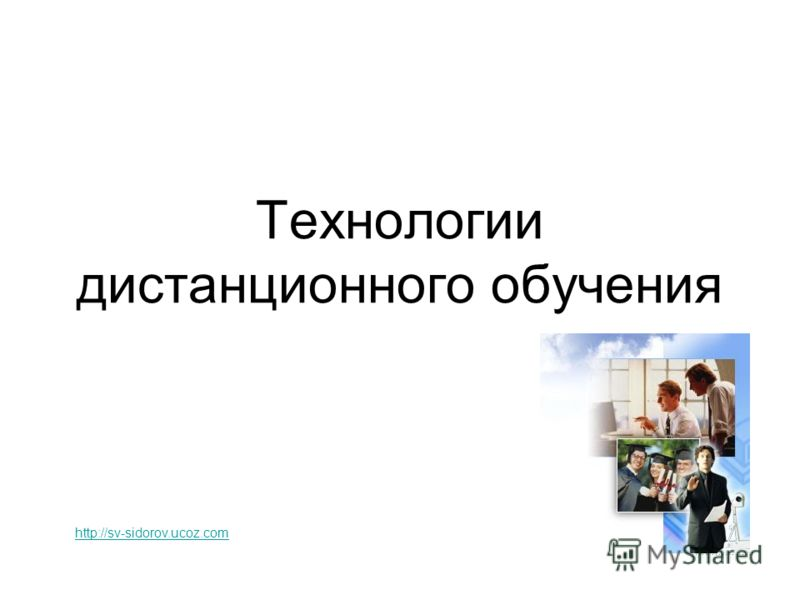 Технологии дистанционного обучения http://sv-sidorov.ucoz.com