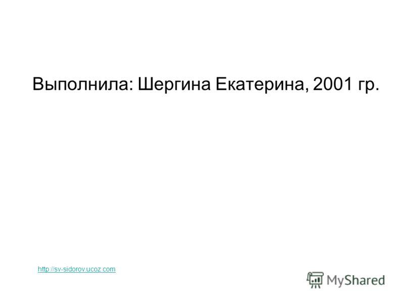 Выполнила: Шергина Екатерина, 2001 гр. http://sv-sidorov.ucoz.com
