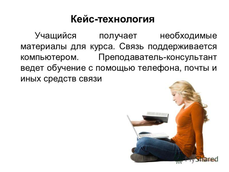 Учащийся получает необходимые материалы для курса. Связь поддерживается компьютером. Преподаватель-консультант ведет обучение с помощью телефона, почты и иных средств связи Кейс-технология