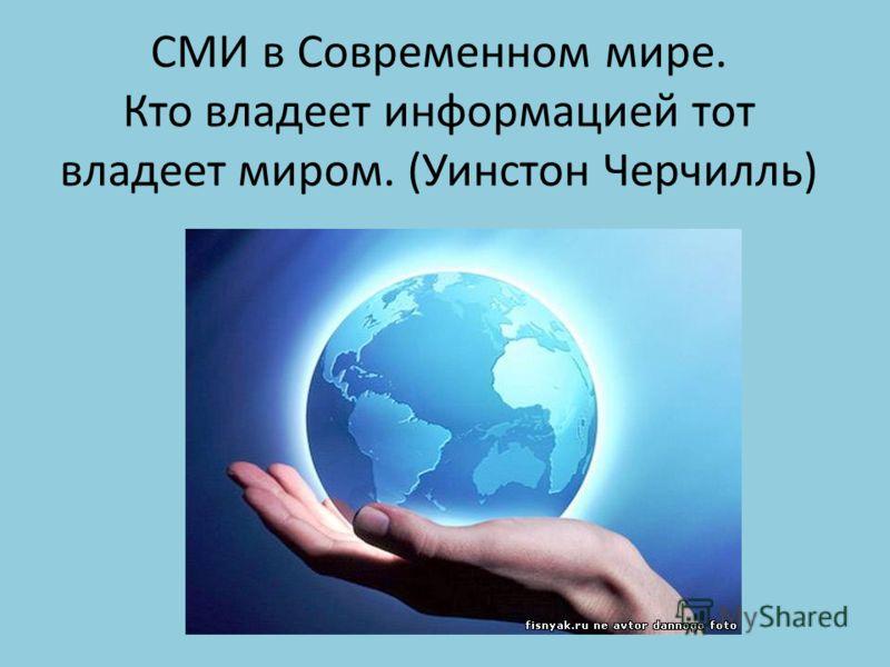 СМИ в Современном мире. Кто владеет информацией тот владеет миром. (Уинстон Черчилль)