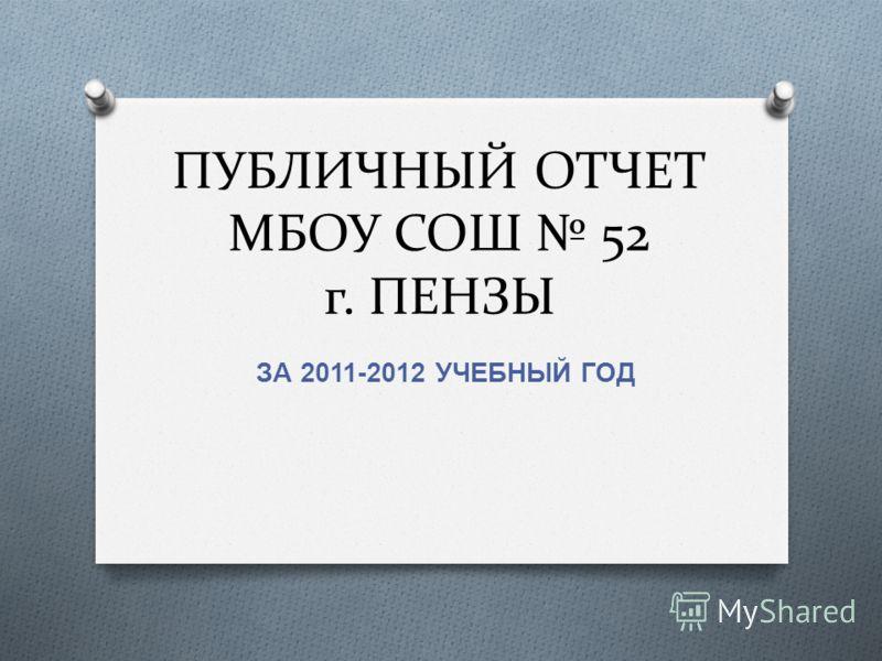 ПУБЛИЧНЫЙ ОТЧЕТ МБОУ СОШ 52 г. ПЕНЗЫ ЗА 2011-2012 УЧЕБНЫЙ ГОД