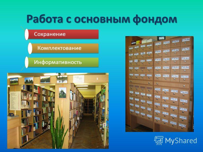 Работа с основным фондом Сохранение Комплектование Информативность