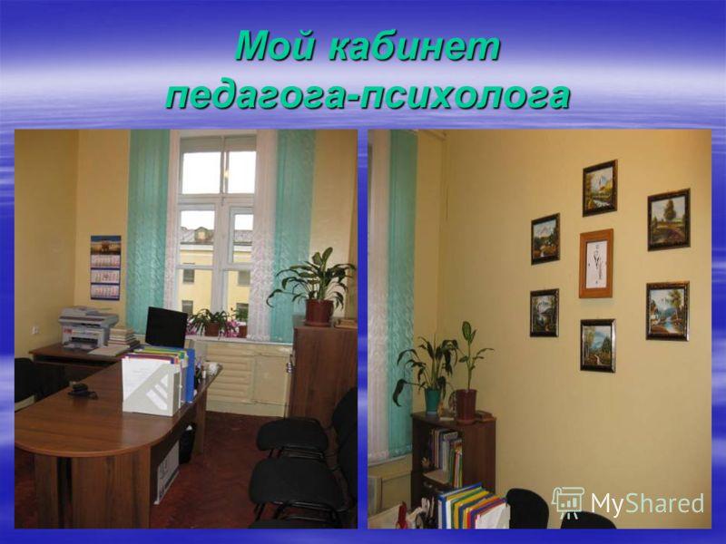 Мой кабинет педагога-психолога