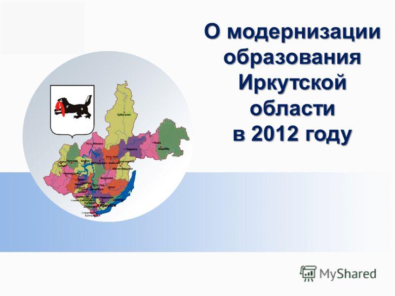 О модернизации образования Иркутской области в 2012 году