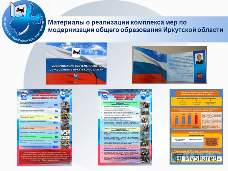 Материалы о реализации комплекса мер по модернизации общего образования Иркутской области