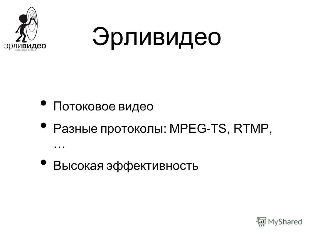 Эрливидео Потоковое видео Разные протоколы: MPEG-TS, RTMP, … Высокая эффективность