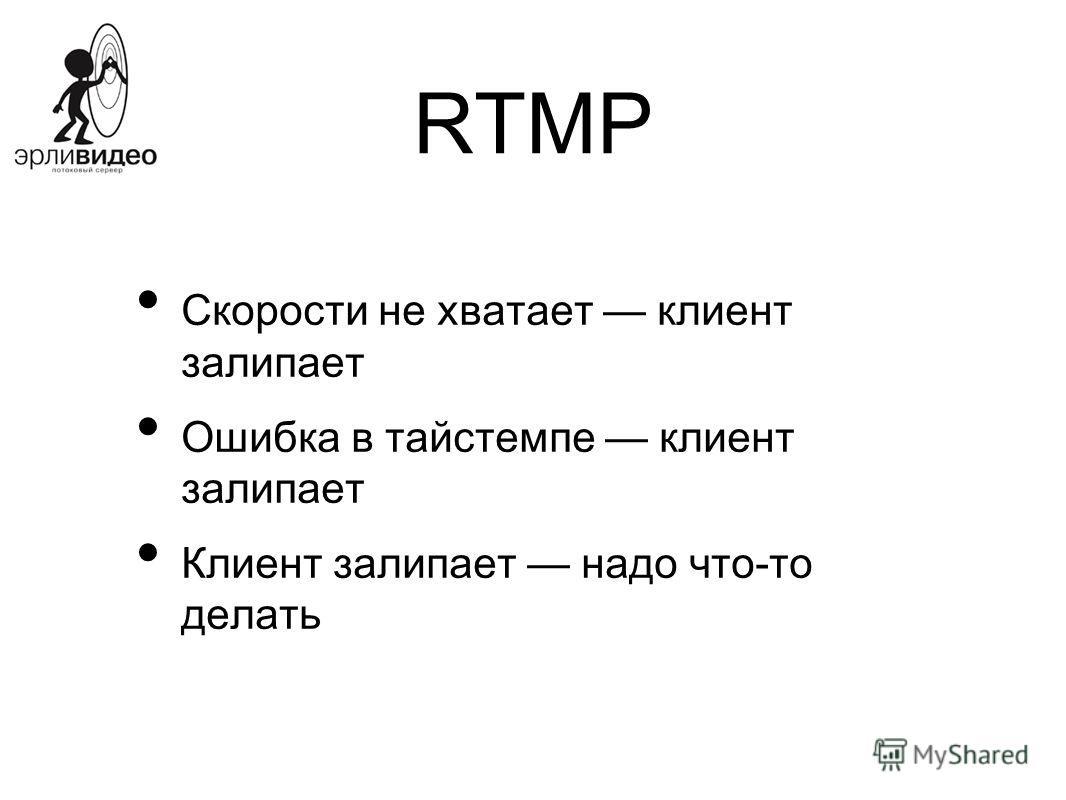 RTMP Скорости не хватает клиент залипает Ошибка в тайстемпе клиент залипает Клиент залипает надо что-то делать