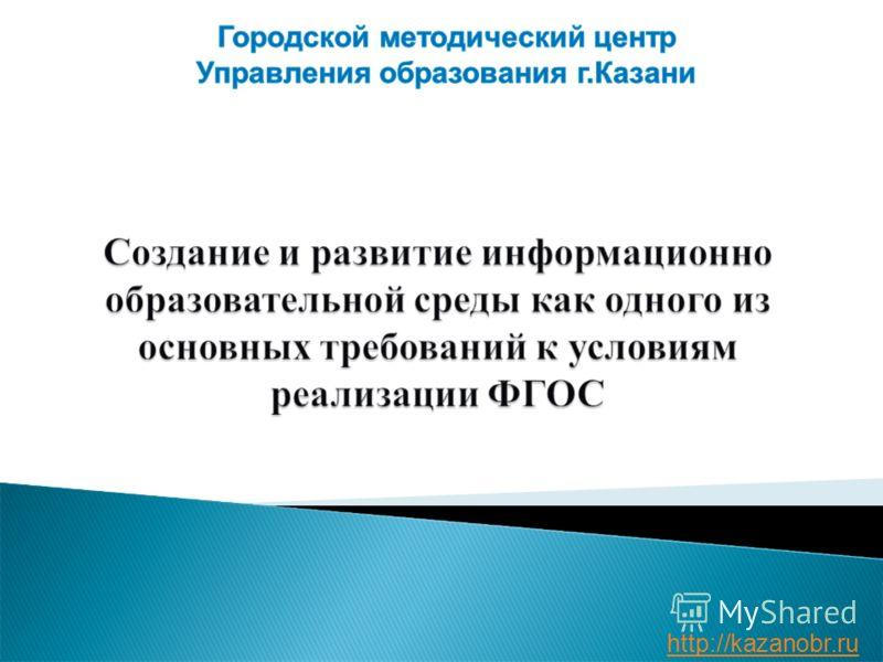 http://kazanobr.ru