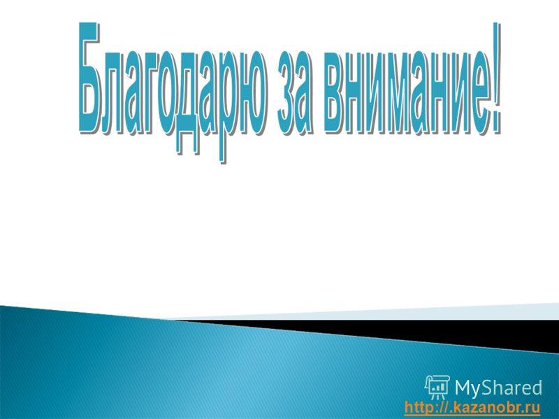http://.kazanobr.ru
