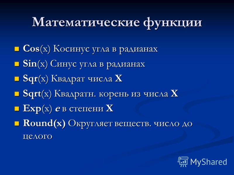 Математические функции Cos(x) Косинус угла в радианах Cos(x) Косинус угла в радианах Sin(x) Синус угла в радианах Sin(x) Синус угла в радианах Sqr(x) Квадрат числа Х Sqr(x) Квадрат числа Х Sqrt(x) Квадратн. корень из числа Х Sqrt(x) Квадратн. корень