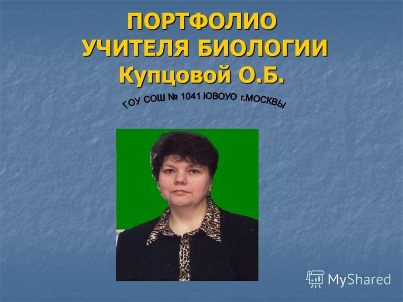 ПОРТФОЛИО УЧИТЕЛЯ БИОЛОГИИ Купцовой О.Б.
