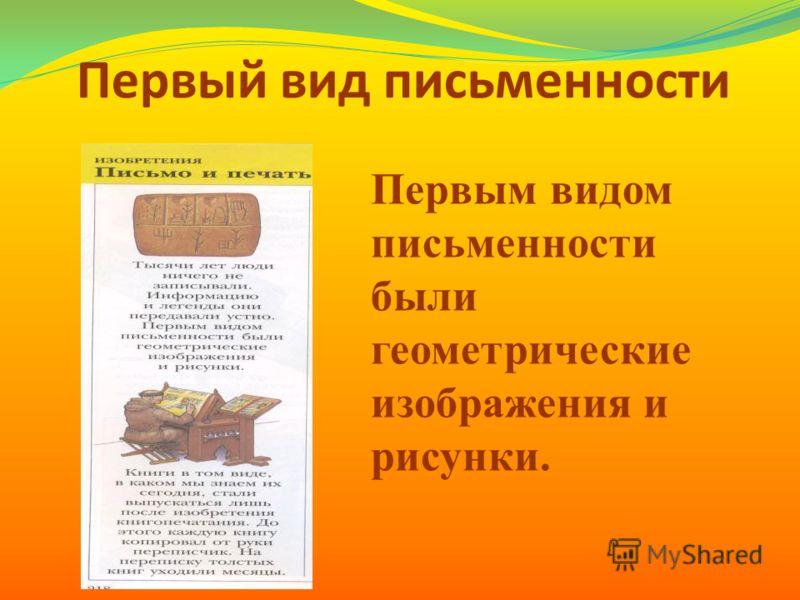 Первый вид письменности Первым видом письменности были геометрические изображения и рисунки.