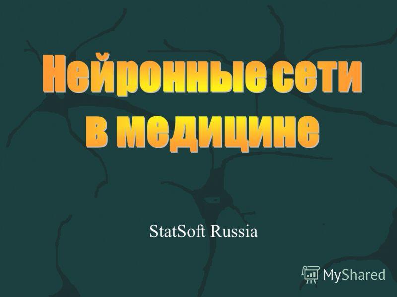 StatSoft Russia