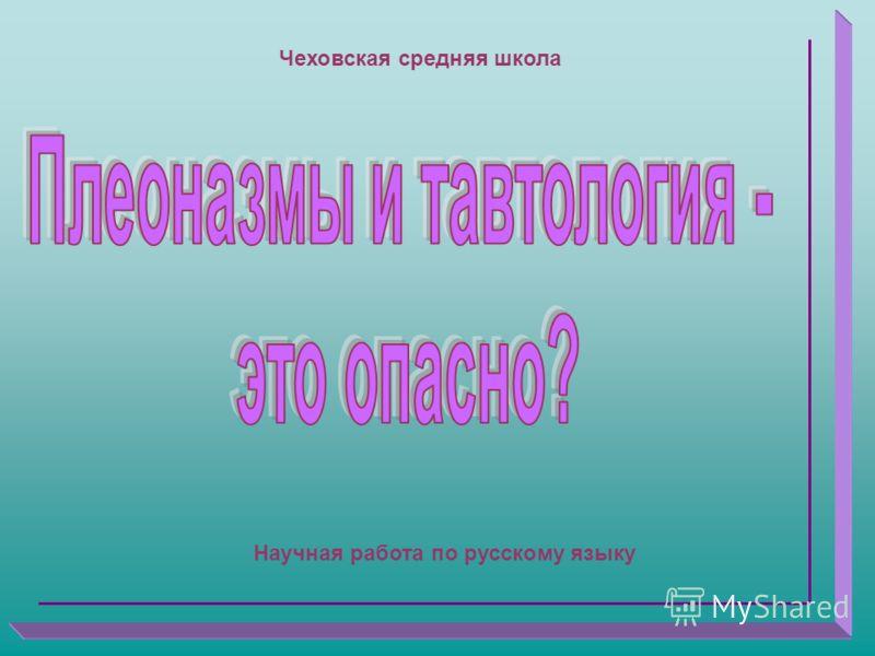 Чеховская средняя школа Научная работа по русскому языку