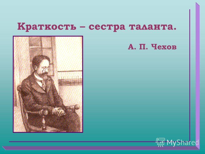 Краткость – сестра таланта. А. П. Чехов