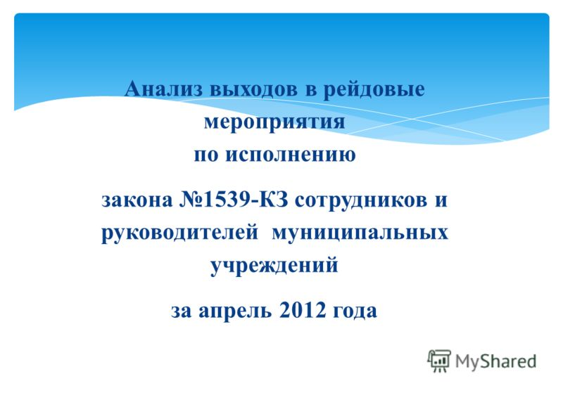 Анализ выходов в рейдовые мероприятия по исполнению закона 1539-КЗ сотрудников и руководителей муниципальных учреждений за апрель 2012 года