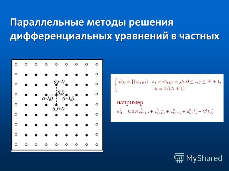 Параллельные методы решения дифференциальных уравнений в частных производных например