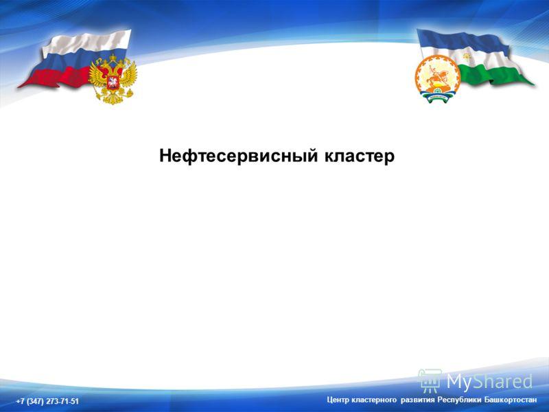 +7 (347) 273-71-51 Центр кластерного развития Республики Башкортостан Нефтесервисный кластер