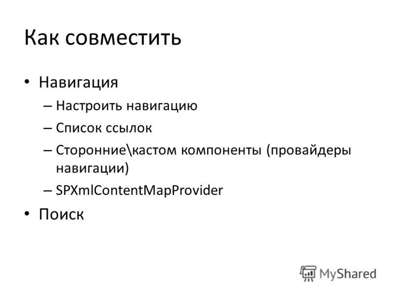 Как совместить Навигация – Настроить навигацию – Список ссылок – Сторонние\кастом компоненты (провайдеры навигации) – SPXmlContentMapProvider Поиск