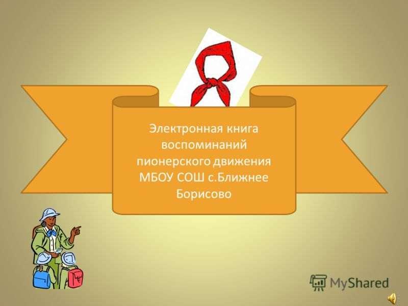 Электронная книга воспоминаний пионерского движения МБОУ СОШ с.Ближнее Борисово