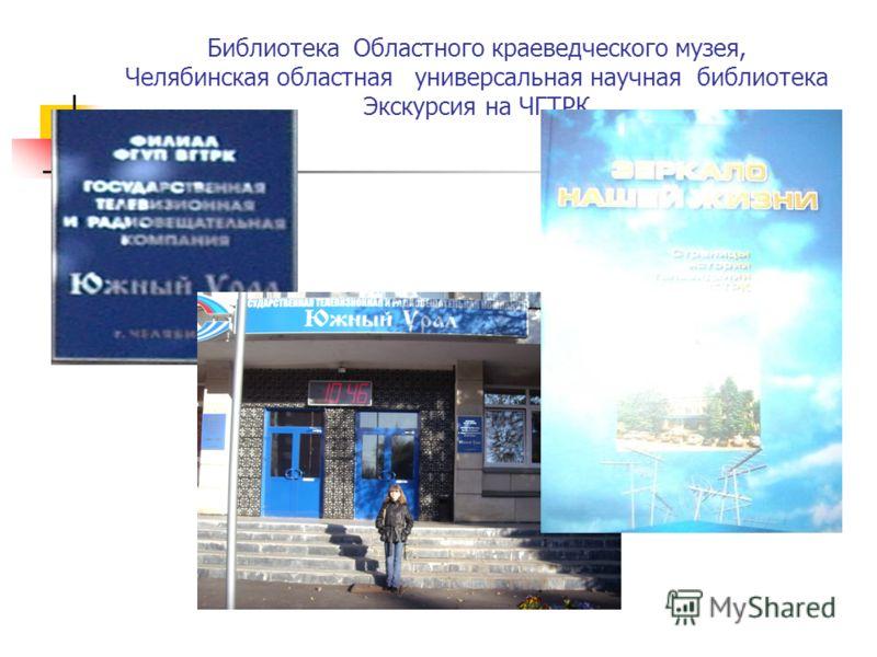 Библиотека Областного краеведческого музея, Челябинская областная универсальная научная библиотека Экскурсия на ЧГТРК