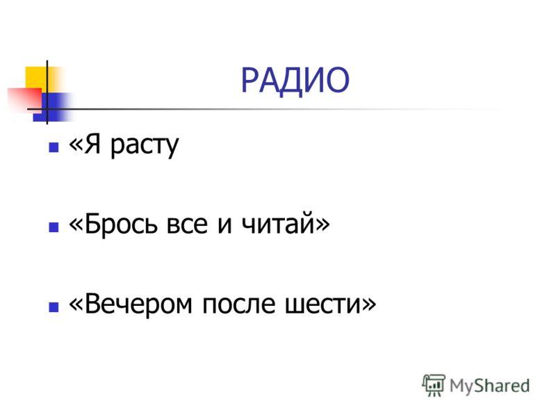 РАДИО «Я расту «Брось все и читай» «Вечером после шести»
