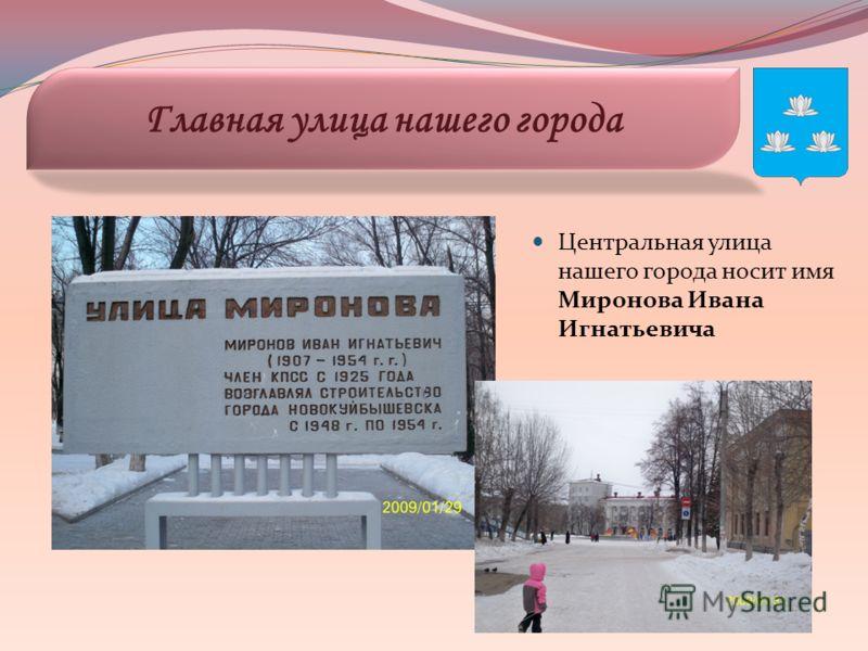 Центральная улица нашего города носит имя Миронова Ивана Игнатьевича Главная улица нашего города