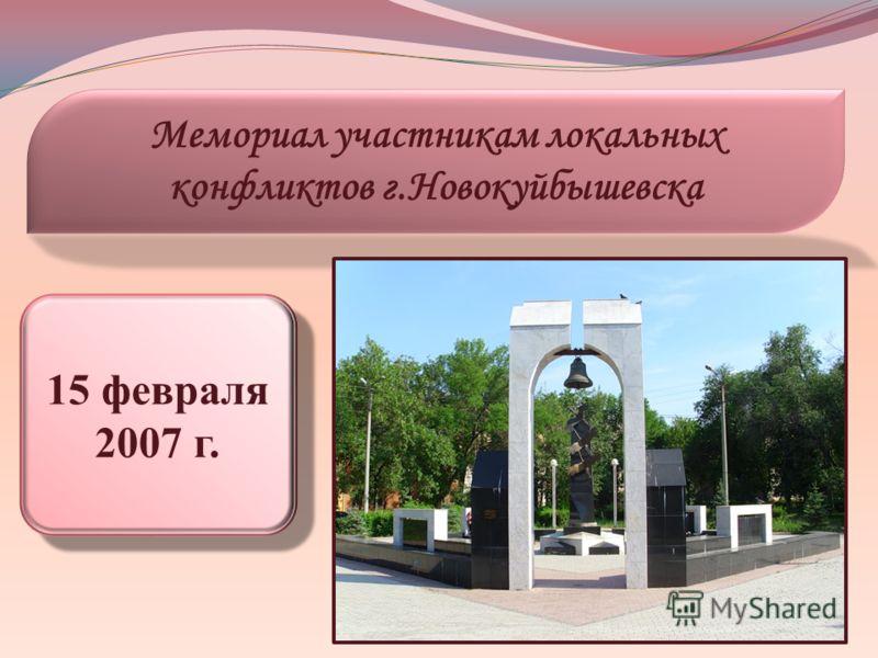 Мемориал участникам локальных конфликтов г.Новокуйбышевска 15 февраля 2007 г.
