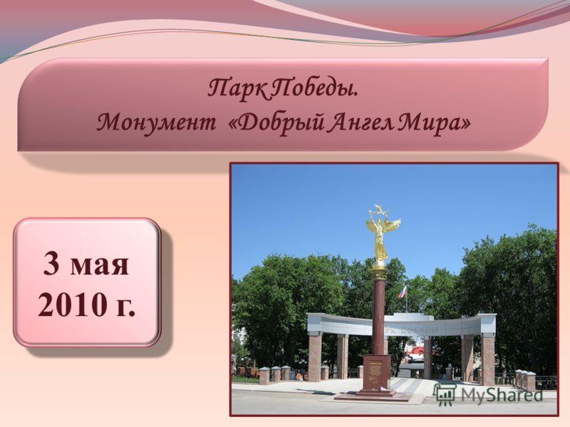 Парк Победы. Монумент «Добрый Ангел Мира» 3 мая 2010 г. 3 мая 2010 г.