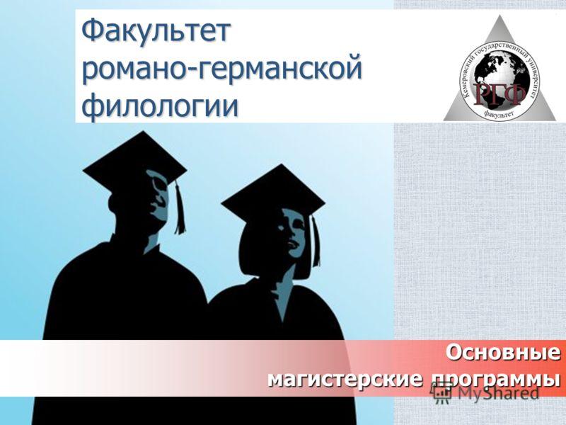 Факультет романо-германской филологии Основные магистерские программы