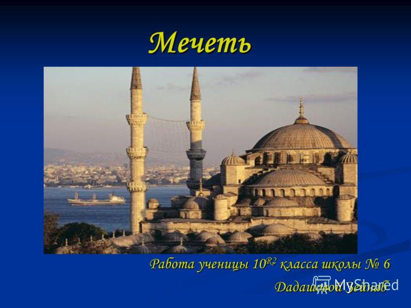 Мечеть Мечеть Работа ученицы 10 R2 класса школы 6 Работа ученицы 10 R2 класса школы 6 Дадашовой Зейнаб Дадашовой Зейнаб