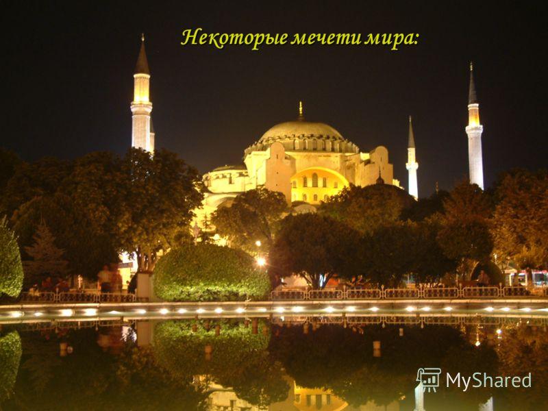 Некоторые мечети мира: