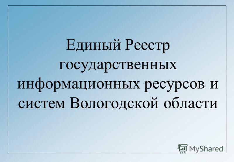 Единый Реестр государственных информационных ресурсов и систем Вологодской области